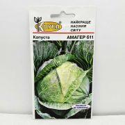 Капуста білоголова Амагер 611 грам (Satimex)