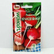 Редиска Краків'янка 5 г