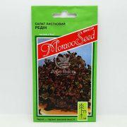 Салат Редін (Робін) 0,8 грама (MoravoSeed)