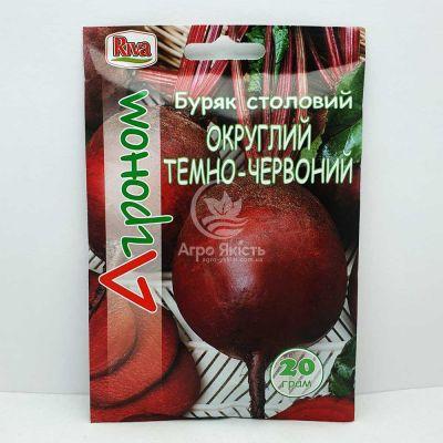 Буряк Округлий темно - червоний 20 г.