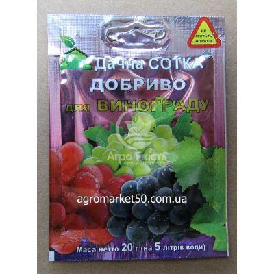 Добриво Дачна Сотка для винограду 20 г.