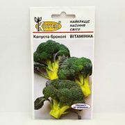 Капуста броколі Вітамінна 0,5 грама (Satimex)