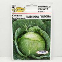 Капуста Білоголова Камінна голова 10 грам (Hortus)