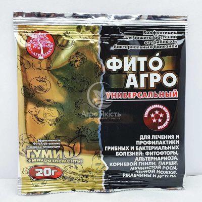 Фіто Агро універсальний 20 грам, біофунгіцид для захисту рослин від хвороб (Агромаксі)