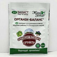 Органік - Баланс 35 мл, біопрепарат для оздоровлення грунту (БТУ-Центр)