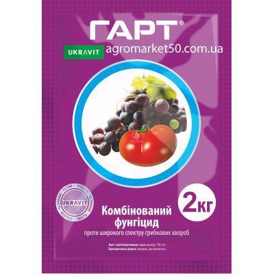Гарт 2 кг, фунгіцид (Ukravit)