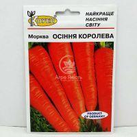 Морква Осіння королева 10 грам (Satimex)