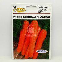 Морква Длінная красная 10 грам (Satimex)