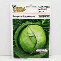 Капуста білоголова Тюркіс 10 грам (Satimex)