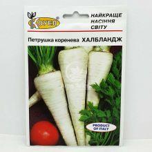 Петрушка коренева Халбаландж 15 грам (Sais)