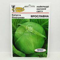 Капуста білоголова Ярославна 10 грам (Hortus)